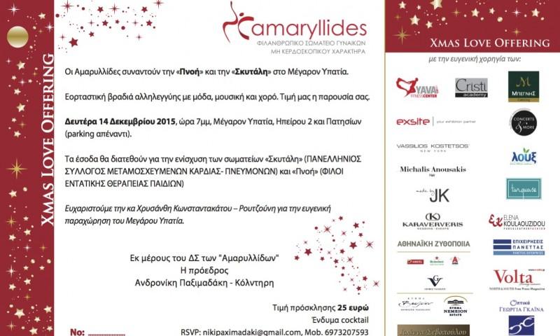 Invitation Amaryllides_megaro Ypatia_22x15cm_200   items