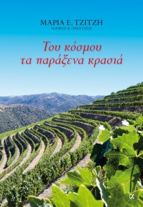 tzitzi-krasia-cover1200-709x1024